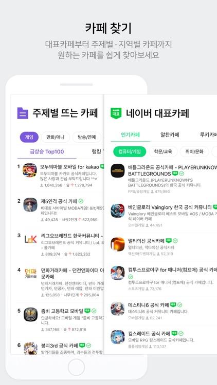 네이버 카페 – Naver Cafe screenshot-4