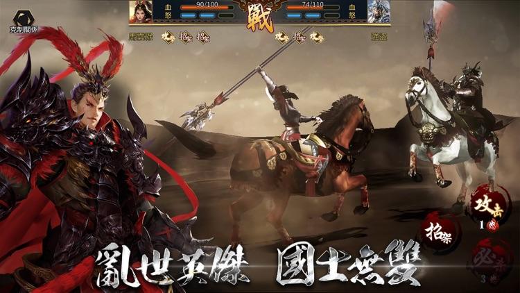 三國:Revolution screenshot-5