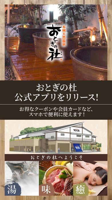 本城天然温泉 おとぎの杜のおすすめ画像1