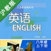 初中英语八年级上下册
