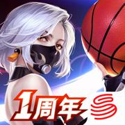 潮人篮球-周年狂欢