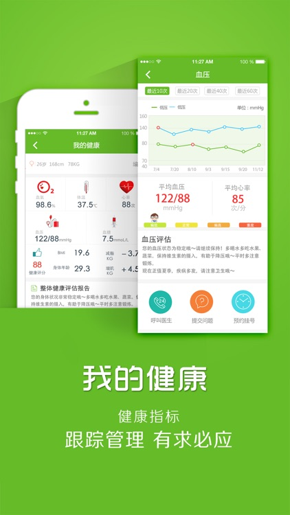 健康云 screenshot-1