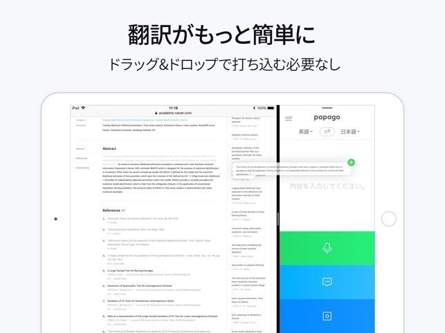 Naver Papago翻訳 Screenshot