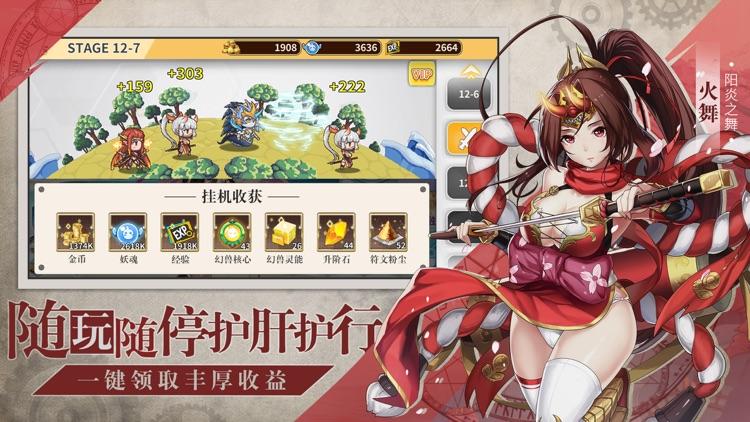 出发吧妖怪-二次元梦幻冒险手游 screenshot-8