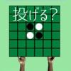 投げリバーシ - iPhoneアプリ