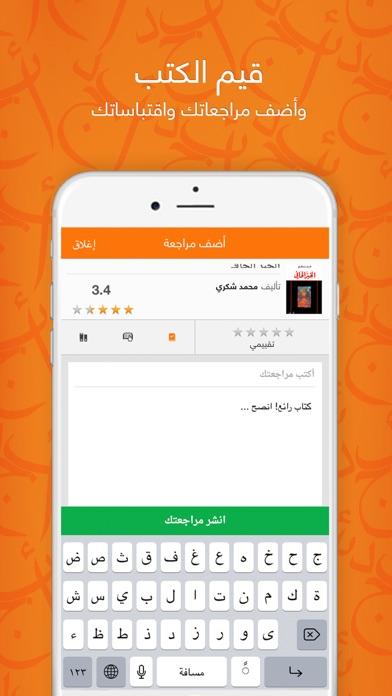 Screenshot for أبجد: كتب - روايات - قصص عربية in United Arab Emirates App Store