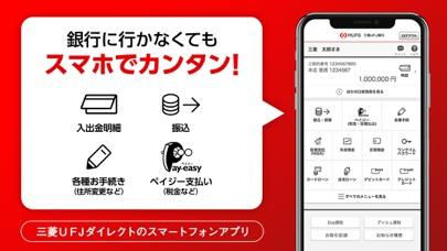三菱UFJ銀行 ScreenShot0