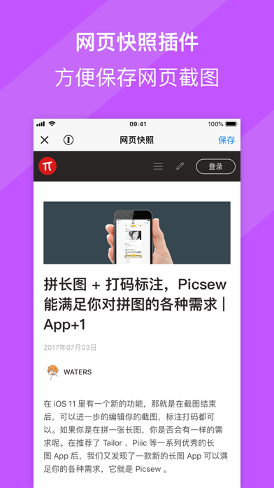 Screenshot for Picsew - 长截图和长图拼接 in China App Store