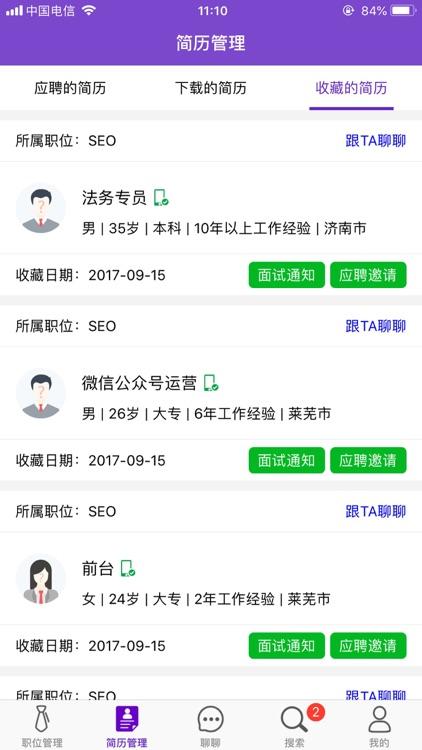 齐鲁人才-求职招聘找工作 screenshot-7