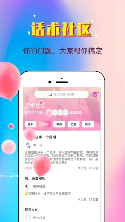 最美恋爱-聊天交友话术库 screenshot-7