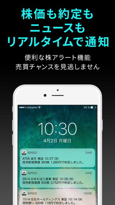 iSPEED - 楽天証券の株アプリ ScreenShot6