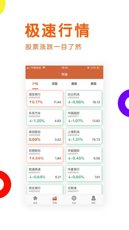 选股宝-股票交流软件
