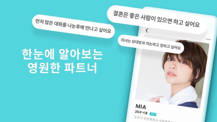 Pairs(페어즈): 이상형 검색 취향저격 소개팅앱 screenshot-3