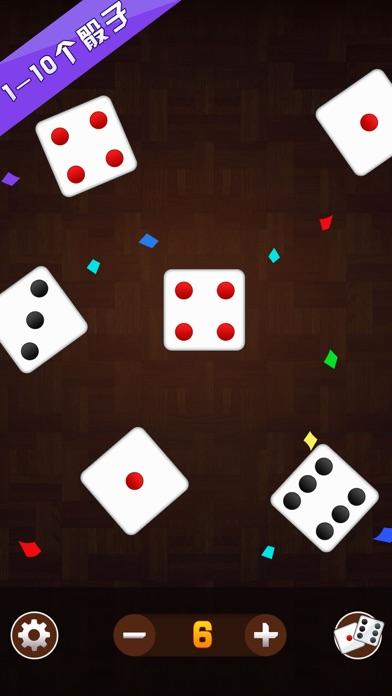 骰子 - 酒吧、聚会大话骰摇一摇屏幕截图2