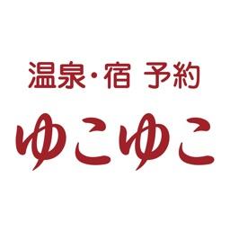 ゆこゆこ -温泉宿・旅館の宿泊予約-