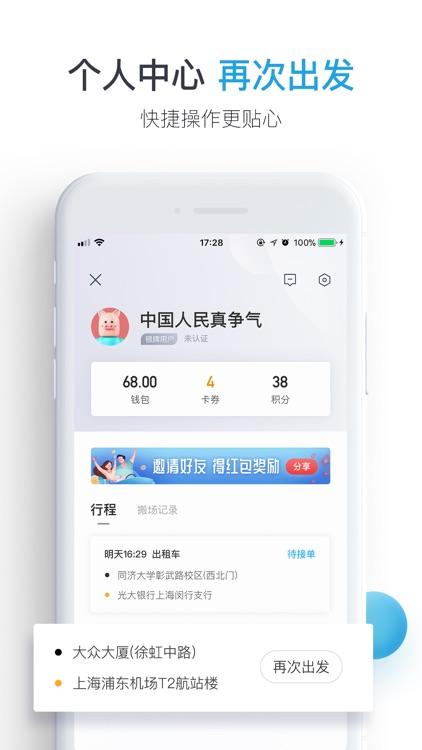 大众出行 screenshot-4