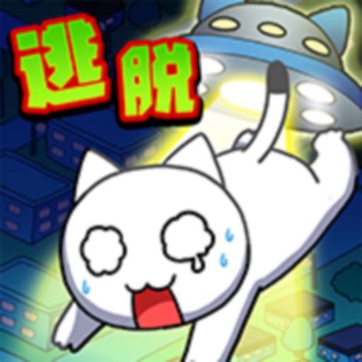 白猫和神秘的宇宙船