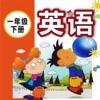 外研版新标准小学英语(一年级起点)-一年级下册