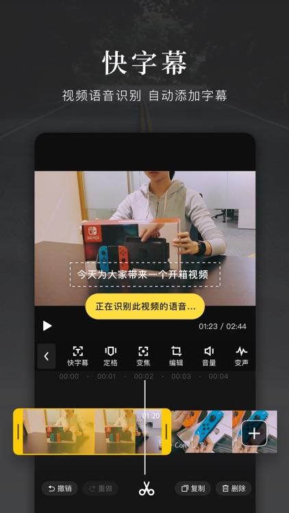 快剪辑 screenshot-3