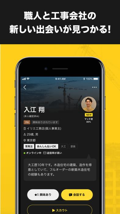 助太刀 - 職人と建設現場をつなぐアプリ - ScreenShot1