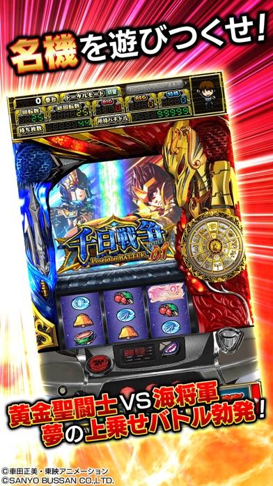 [グリパチ]パチスロ 聖闘士星矢 海皇覚醒 screenshot1