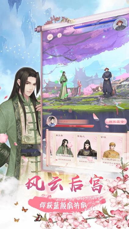 后宫升职记—后宫之主养成手游 screenshot-4