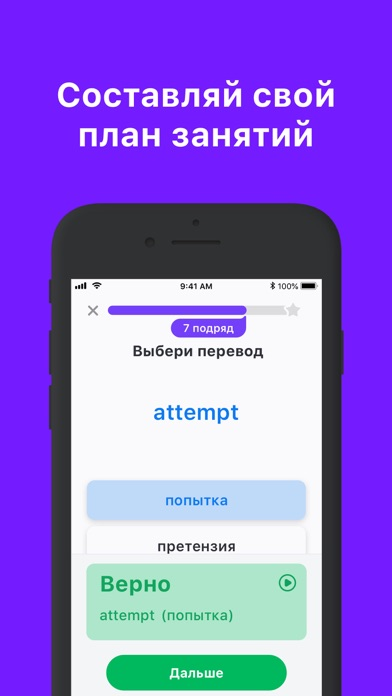 Screenshot for Rocka: учить английские слова in Russian Federation App Store