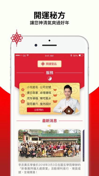 李丞責 screenshot-2