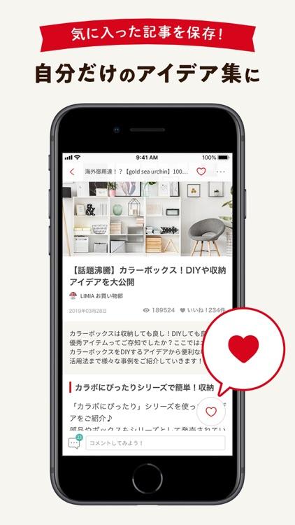 LIMIA (リミア) - 住まい・暮らしのアイデアアプリ screenshot-5