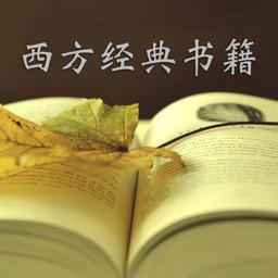 西方经典书籍