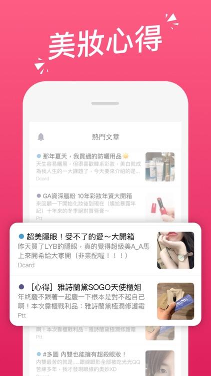 iCheck美妝好朋友 - 美妝日用品比價 screenshot-4