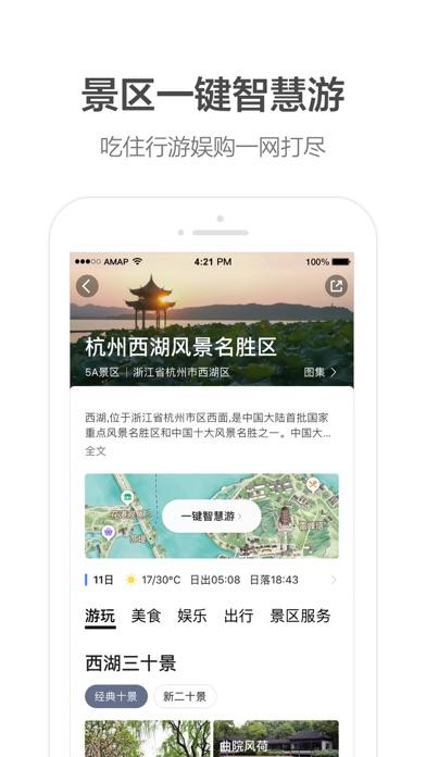 Screenshot for 高德地图-精准地图,导航出行必备 in Denmark App Store