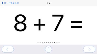 ピュア・フラッシュカード - 算数 - たしざんのおすすめ画像1