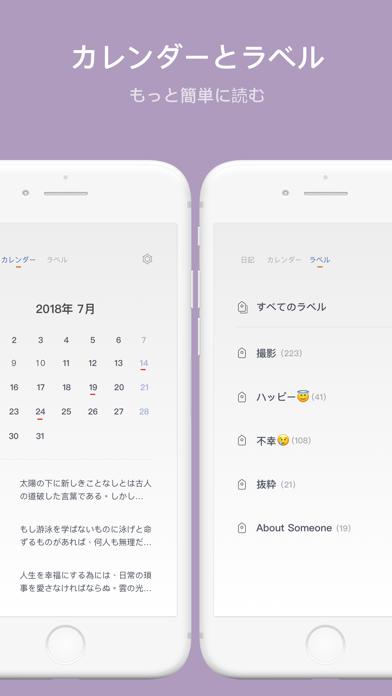 Once - 日記帳 / 手帳 / ノート Appのおすすめ画像5
