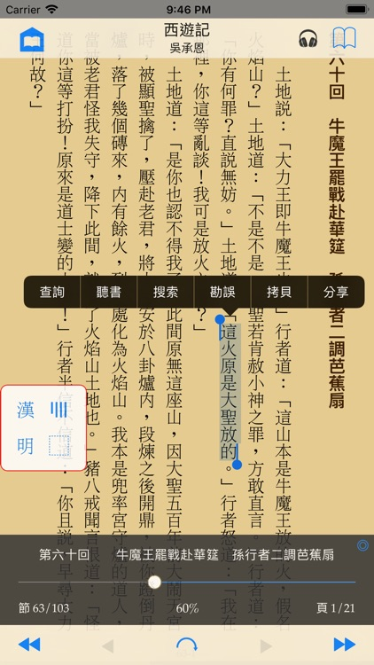 ShuBook 2P 書僕 screenshot-2