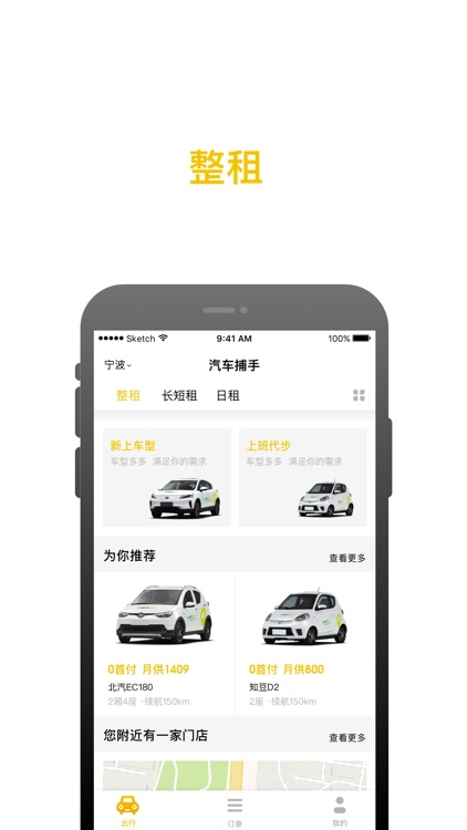 汽车捕手 screenshot-1