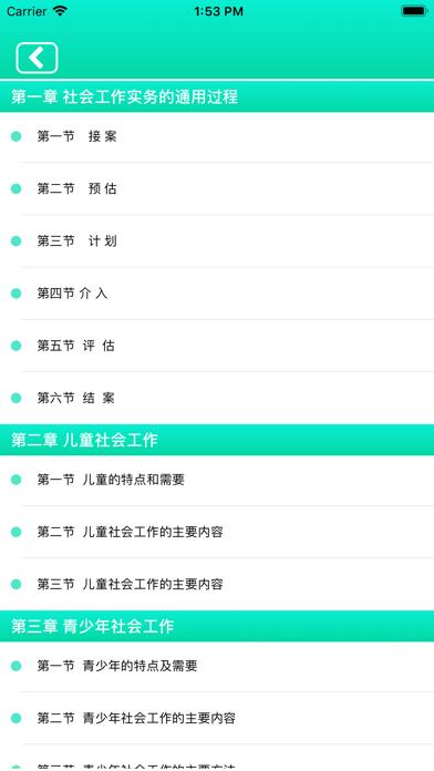 社会工作者考试精选题库 screenshot 4