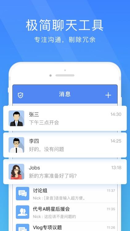 安全信使 screenshot-0