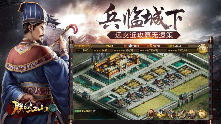朕的江山-热血征战天下 screenshot-5