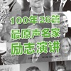 100年26篇最原声名家励志演讲