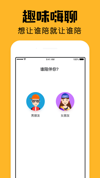 小陪伴-记账学英语陪伴软件 Screenshot
