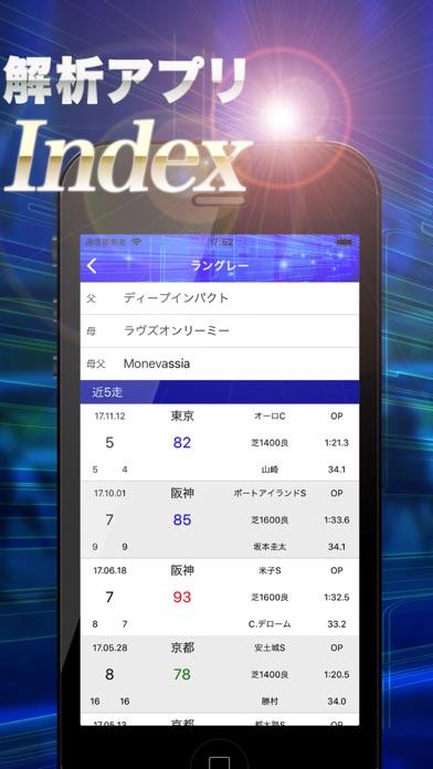 Horse Index ~競走馬走力解析アプリ~のおすすめ画像2