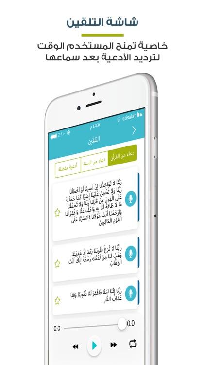 المطوف - مناسك الحج والعمرة screenshot-5