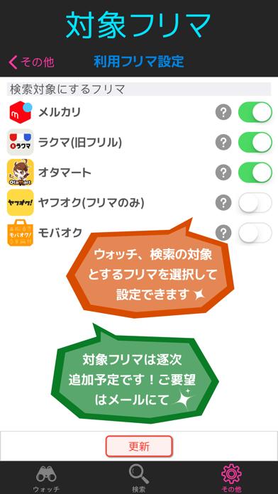 다운로드 フリマアラート - フリマの出品をアラート通知! Android 용