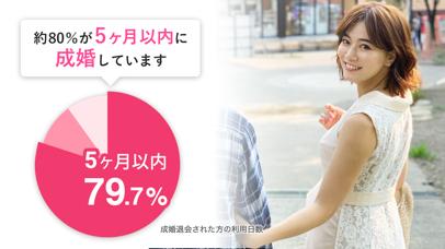 youbride(ユーブライド)婚活・マッチングアプリ ScreenShot5