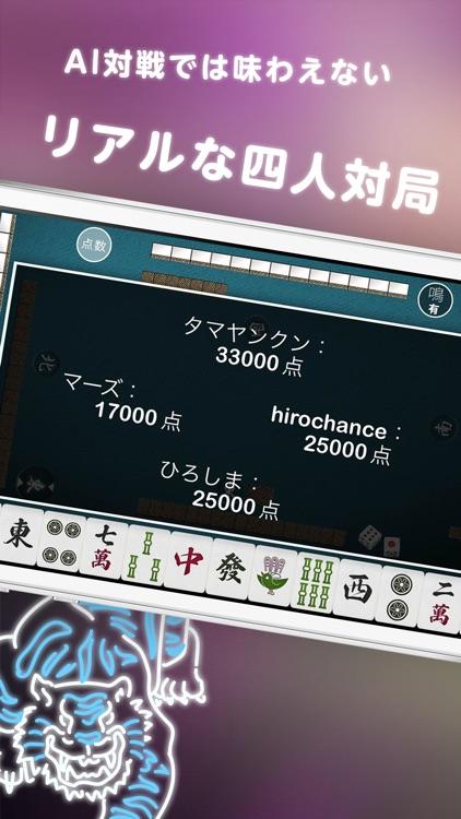 麻雀オンライン screenshot-4