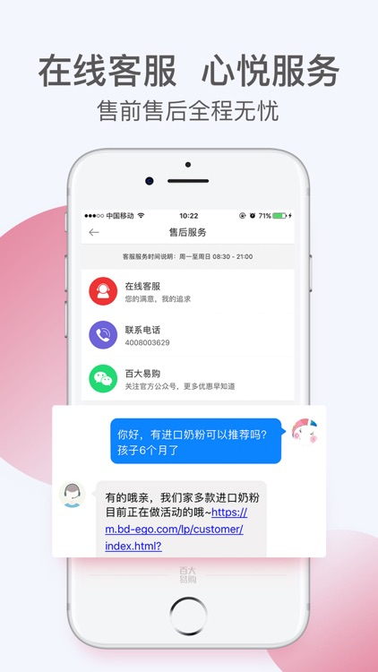 百大易购-百大旗下精品海淘商城 screenshot-4