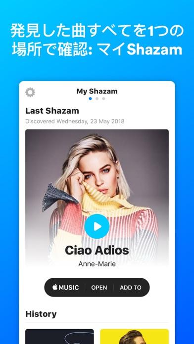 Shazam - 音楽認識 ScreenShot3