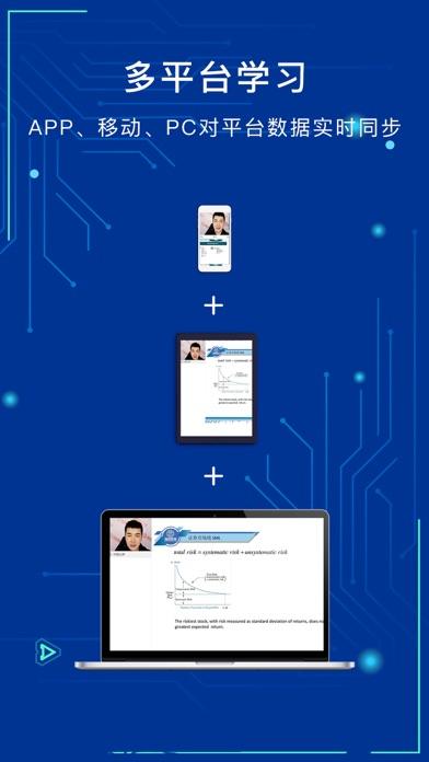 融跃教育 screenshot four