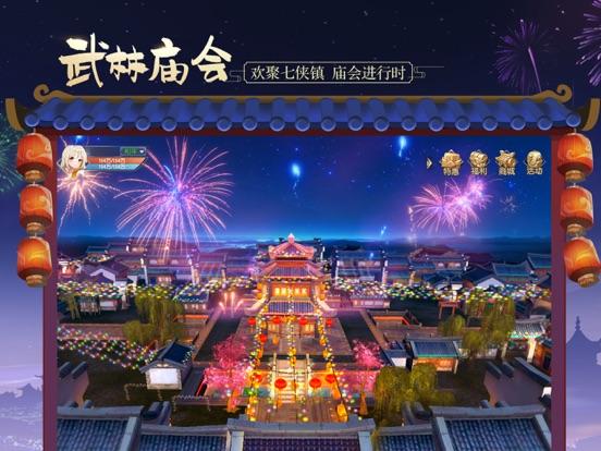 武林外传-国际版 screenshot 7